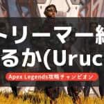 【Apex Legends】うるか(Uruca)とは?実績やプロフィールを紹介!CR所属ストリーマー!