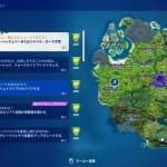 【フォートナイト】「ウィーク7」チャレンジ攻略ガイド【チャプター2シーズン7】