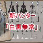 【第五人格】白黒無常の立ち回りと評価!4つの能力がチート級!