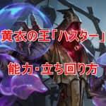 【第五人格】タコ(黄衣の王)の評価と立ち回り!チート級の強さでヤバいぞ!