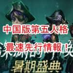 【第五人格】中国版の最速先行情報【6/4更新】