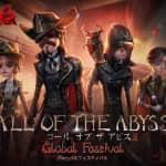 【第五人格】大会イベント「CALL OF THE ABYSS Ⅲ」の情報先取り!