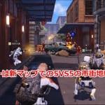 【荒野行動】新マップ&新レジャー「火拼街区」画像判明!5VS5の市街地戦か!