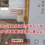 【荒野行動】ロケットランチャー(ロケラン)で勝つコツ!必勝攻略解説!