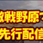 【荒野行動】新激戦野原マップの体験版が先行登場!期間限定に注意!