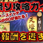【荒野行動】夏祭りイベント全攻略ガイド!限定報酬を必ずゲットしよう!