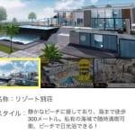 【荒野行動】マイトピアの建築方法や家具の購入方法!