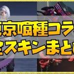 【荒野行動】東京喰種コラボ第2弾全スキンまとめ!限定金車両登場!