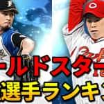 【プロスピA】再臨!ワールドスター当たり選手ランキング【ダルビッシュ・前田】