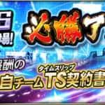 【プロスピA】必勝アリーナの最速攻略のコツ!累計報酬ボーダーまでの進め方!