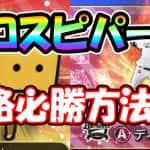 【プロスピA】プロスピパーク攻略のコツ!契約書最速ゲットの進め方!