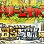 【プロスピA】ドリームキャラバン攻略!累計報酬最速ゲットのコツ!