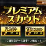 【プロスピA】ガチャ産最強選手!リセマラ当たりランキング【2021年シーズン1】
