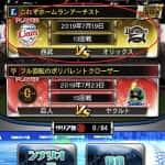 【プロスピA】シナリオプレイは毎日攻略必須!11枚のゴールド契約書をゲットしよう!