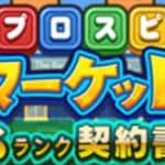 【プロスピA】プロスピマーケット攻略のコツ!!報酬が選べる神イベント!