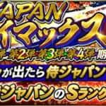【プロスピA】侍ジャパン当たり選手ランキング!【2020年3月更新】