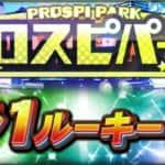 【プロスピA】覚醒ドラ1ルーキー2020最強選手ランキング!NO.1徹底解説!