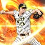 【プロスピA】藤川球児 S極評価 2020 Series 1 阪神!火の玉ストレート!