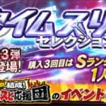 【プロスピA】タイムスリップ第3弾(TS第3弾)2020当たり選手ランキング!