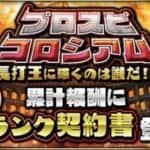 【プロスピA】長打王プロスピコロシアムでランキング1位を狙う必勝法!