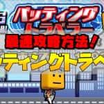 【プロスピA】バッティングトラベラー攻略!最速周回のコツは飛距離ボーナス!