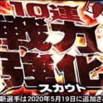 【プロスピA】戦力強化スカウトで狙うべき当たり選手ランキング!