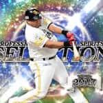【プロスピA】デスパイネ セレクション2020の評価 ソフトバンク!2冠王男!
