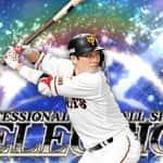 【プロスピA】坂本勇人 セレクション2020の評価 巨人!本塁打40本のスーパー遊撃手!