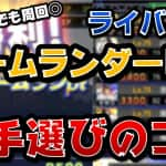 【プロスピA】ホームランダービーライバルズ最速攻略のコツ!自然回復でも周回可能!