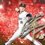 【プロスピA】有原航平 アニバーサリー2020 評価!日本ハムの最多勝!