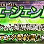 【プロスピA】イベント攻略記事一覧と開催期間!