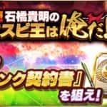 【プロスピA】石橋貴明コラボの攻略方法!Sランク契約書までの進め方!