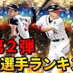【プロスピA】OB第2弾(2020年)当たり選手ランキング!小久保・和田・井川登場!