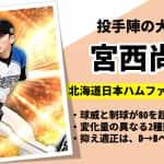 【プロスピA】宮西尚生 S極評価 2021 Series 1 日本ハム!球威・制球A!