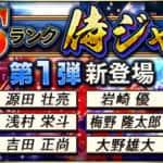 【プロスピA】侍ジャパン第2弾(2021)の評価と最強当たり選手ランキング!