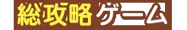 白猫プロジェクト攻略wiki | 総攻略ゲーム