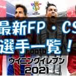 【ウイイレアプリ2021】今週の最新FP選手(4/15)一覧!完全図鑑!
