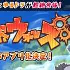 クローバーラボ新作アプリ「魔界ウォーズ」の制作が発表!