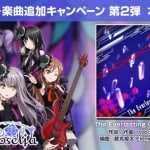 """【バンドリ!】楽曲""""ジ・エヴァーラスティング・ギルティ・クラウン"""" 歌:Roselia を追加!"""