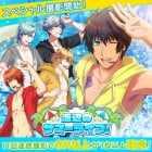 【うた☆プリシャニライ】「海辺のサマーライブ」イベント&100万DL達成をキャンペーンスタート!