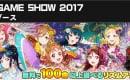 【東京ゲームショウ2017】ラブライブ!スクフェスが最新情報の発表会を生放送!